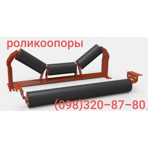 Роликоопоры верхние плоские на ленту 400-1600 мм