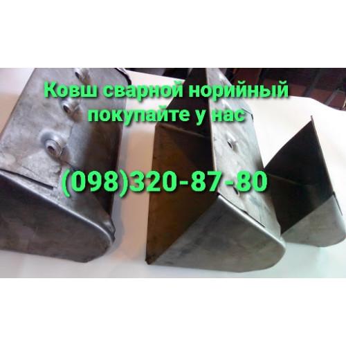 Ковш норийный 180 ммковш нории металлический сварной