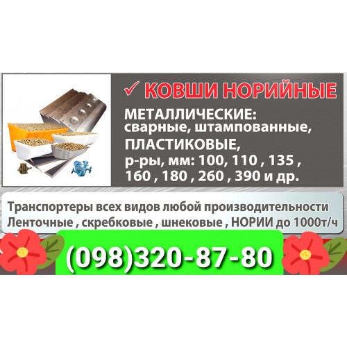 Ковш норийный металлический 100 сварной