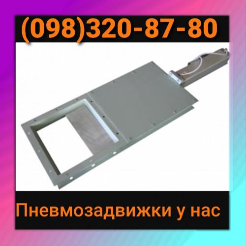 Задвижки 250х250 шиберы ЗШП с пневмоприводом пневмозадвижка