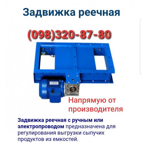 Задвижка реечная 450х450 самотечное оборудование