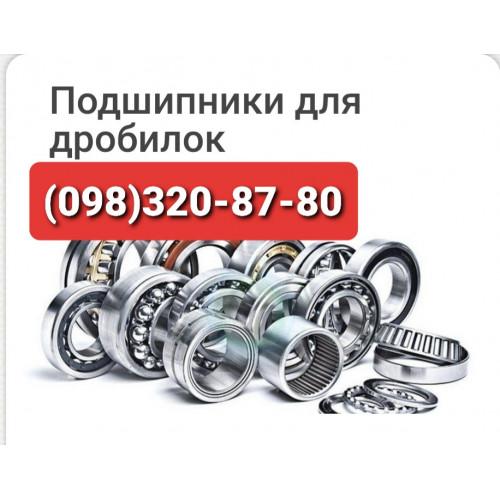 Подшипники 3644 2556 на дробилку СМД 110